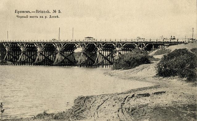 Брянск. Черный мост на реке Десне.