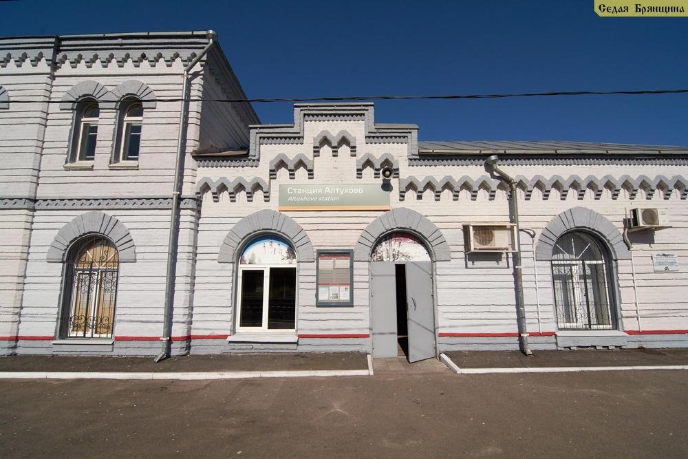 Алтухово. Вокзал железнодорожный, начало XX века.