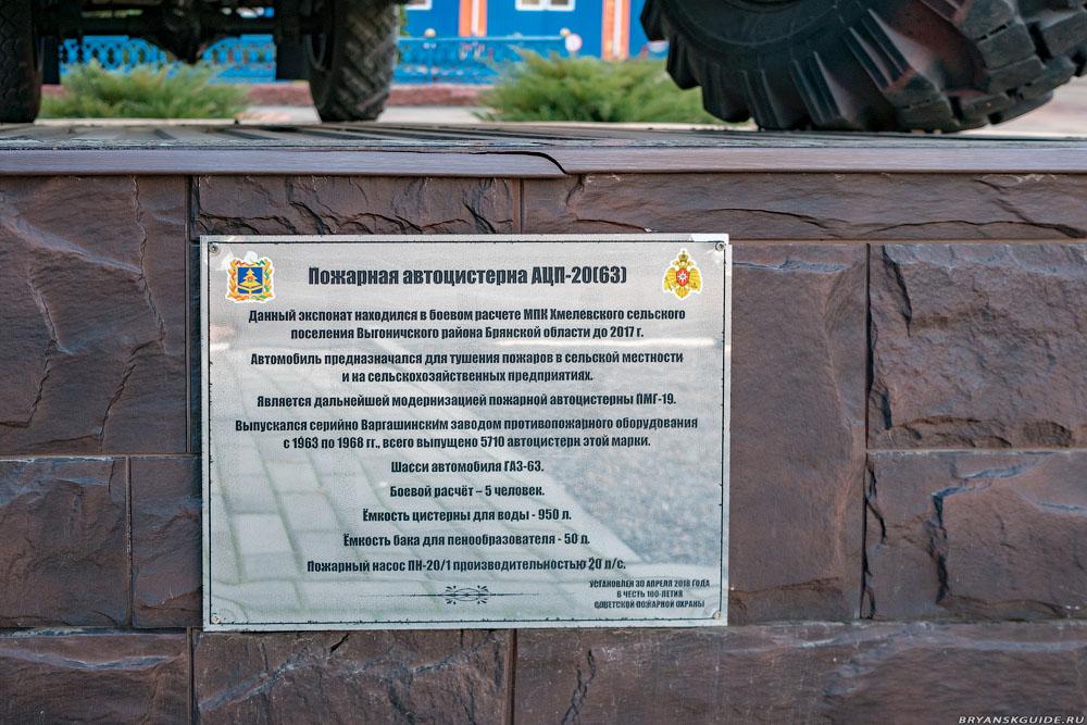 Памятник «Пожарная автоцистерна»